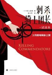 刺杀骑士团长(试读本)