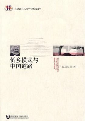 侨乡模式与中国道路