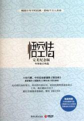 悟空传:完美纪念版(第四部分)(试读本)