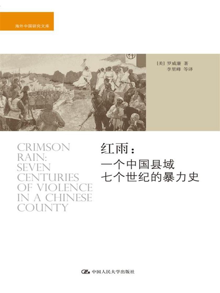 红雨:一个中国县域七个世纪的暴力史(海外中国研究文库)