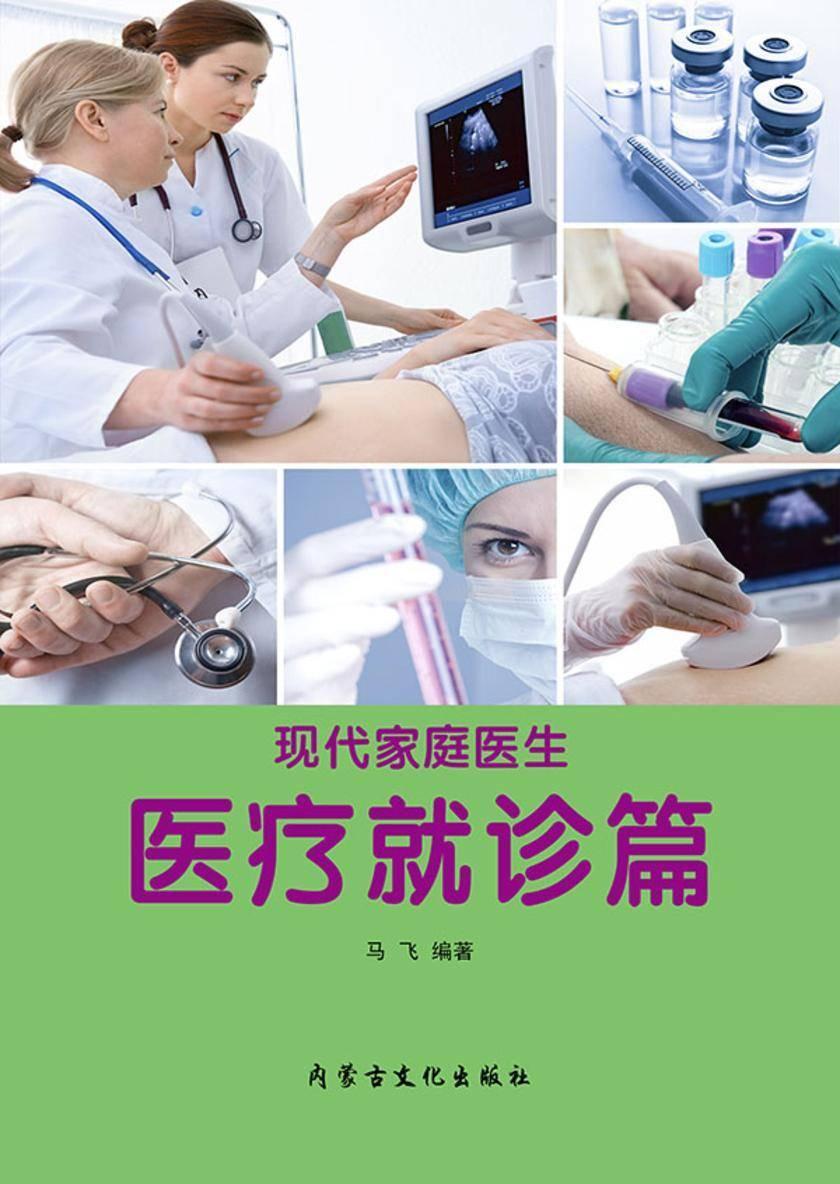 现代家庭医生·医疗就诊篇