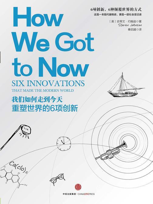 我们如何走到今天:重塑世界的6项创新