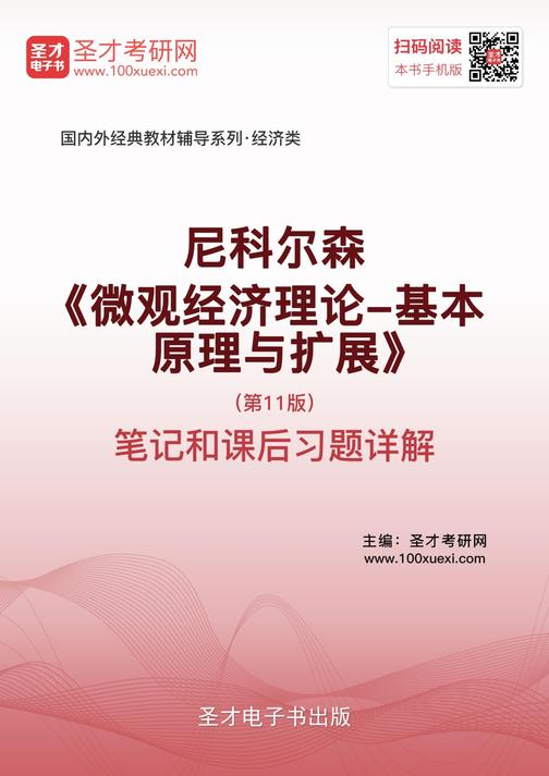 尼科尔森《微观经济理论-基本原理与扩展》(第11版)笔记和课后习题详解