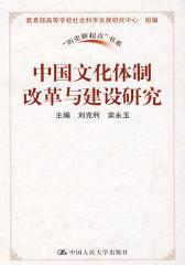 中国文化体制改革与建设研究