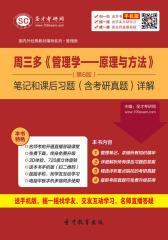 周三多《管理学—原理与方法》(第6版)笔记和课后习题(含考研真题)详解