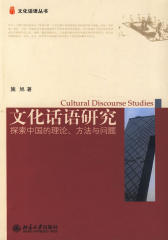 文化话语研究:探索中国的理论、方法与问题(仅适用PC阅读)