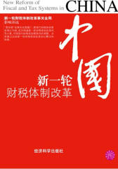 中国新一轮财税体制改革(仅适用PC阅读)
