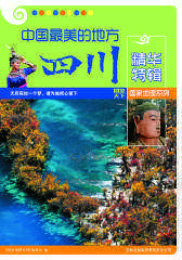 中国 美的地方精华特辑:游遍四川(仅适用PC阅读)
