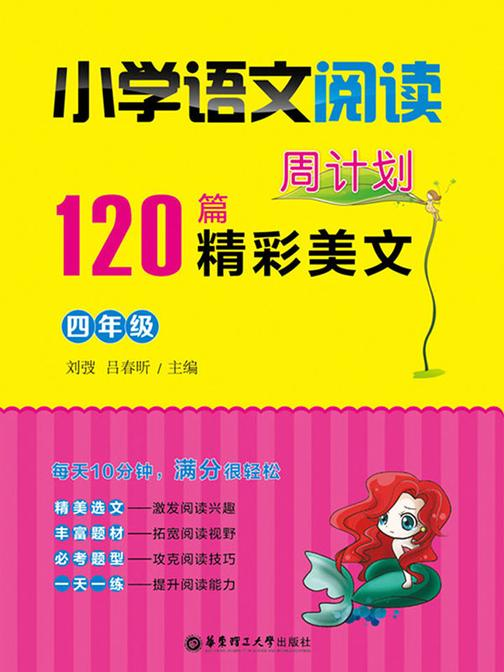 小学语文阅读周计划:120篇精彩美文(四年级)
