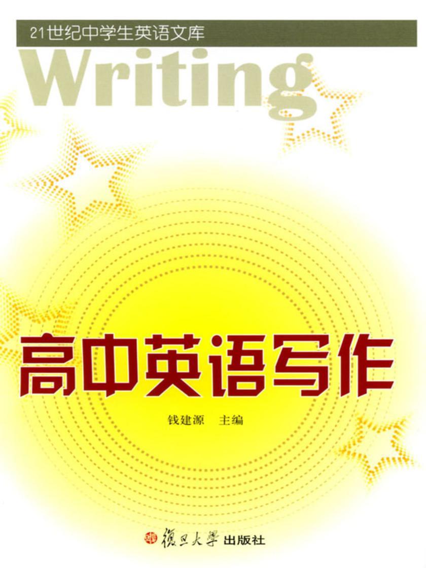 高中英语写作(仅适用PC阅读)