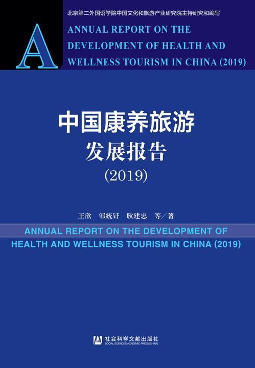 中国康养旅游发展报告(2019)