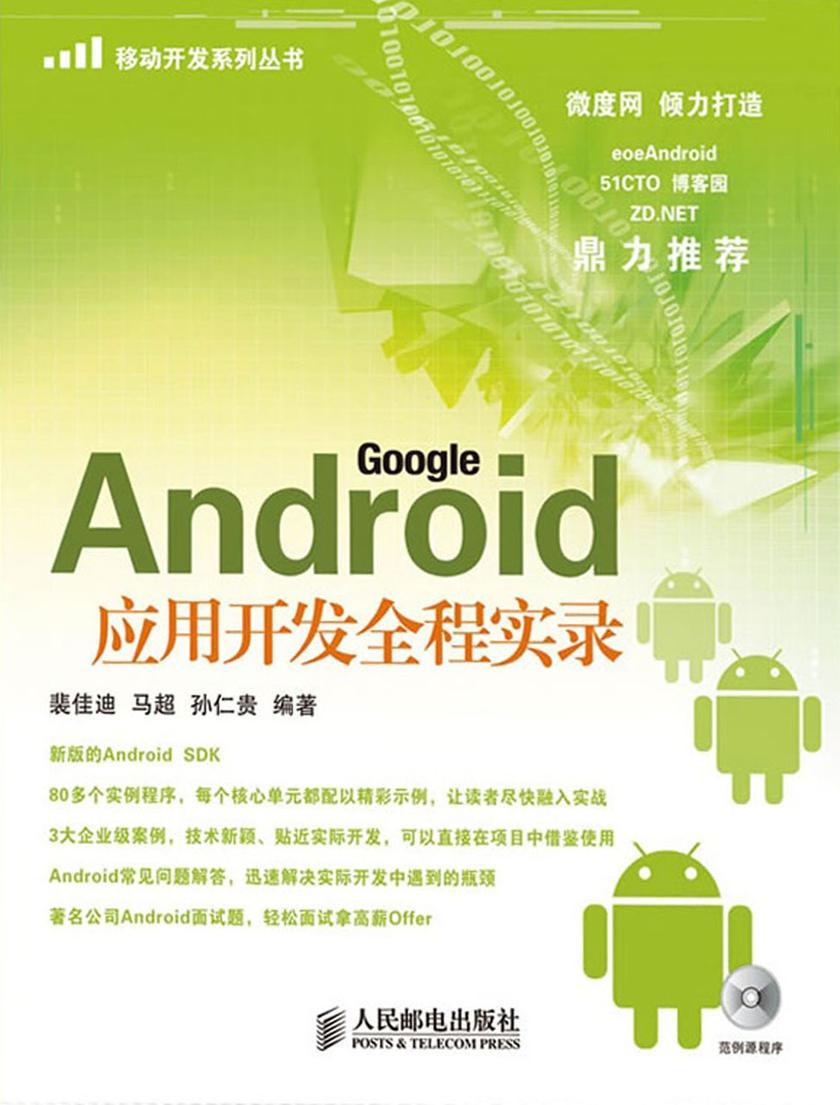Android应用开发全程实录(光盘内容另行下载,地址见书封底)(仅适用PC阅读)