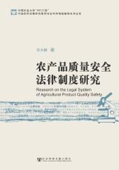农产品质量安全法律制度研究