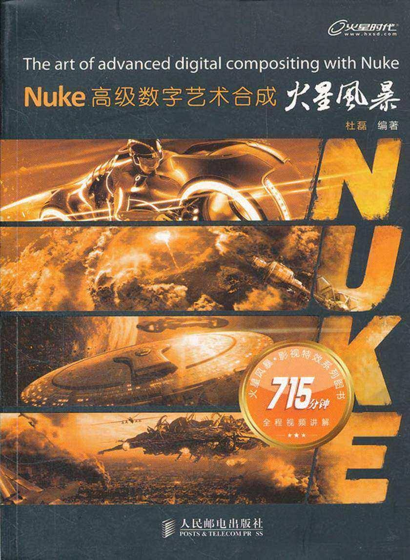 Nuke高级数字艺术合成火星风暴(部分光盘内容另行下载,地址见书封底)(仅适用PC阅读)