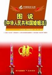 图说中华人民共和国婚姻法