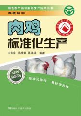 肉鸡标准化生产
