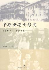 早期香港电影史:1897—1945(试读本)