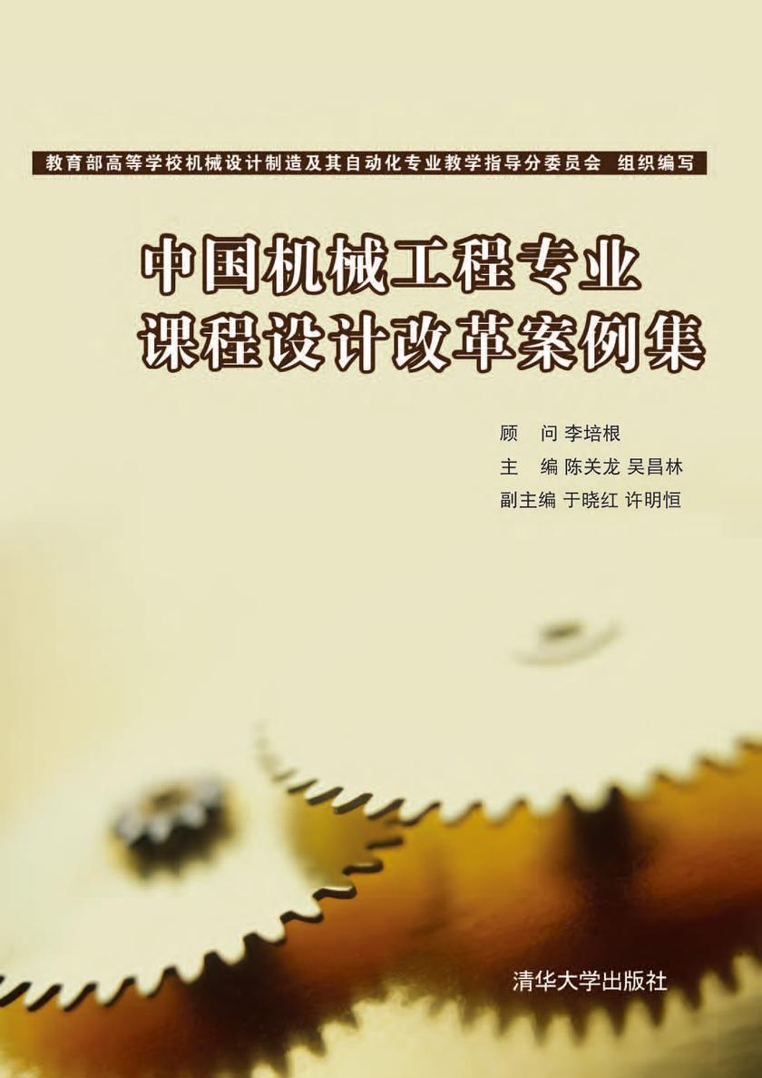 中国机械工程专业课程设计改革案例集(仅适用PC阅读)