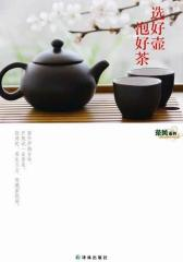 选好壶 泡好茶(试读本)