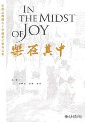 乐在其中:乐黛云教授八十华诞弟子贺寿文集(仅适用PC阅读)