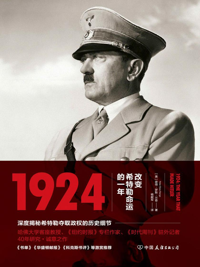 1924  改变希特勒命运的一年