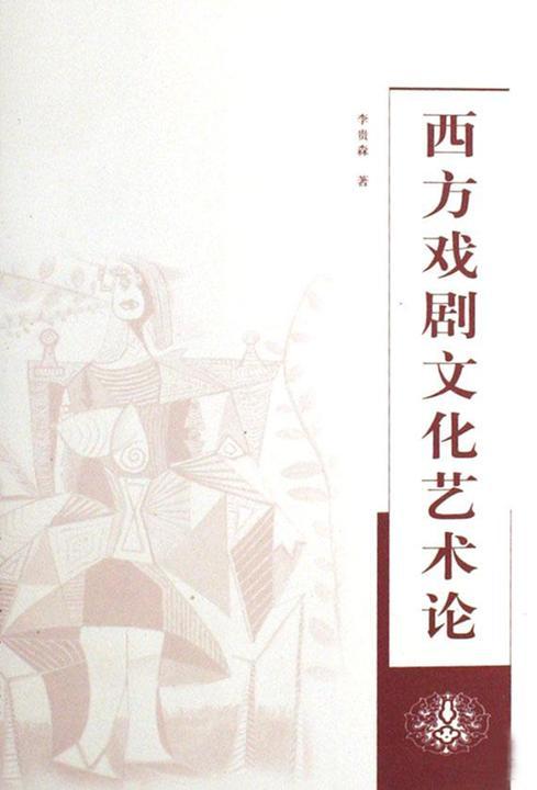 西方戏剧文化艺术论