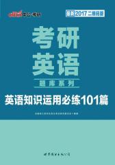 中公版·2017考研英语题库系列:英语知识运用必练101篇(二维码版)