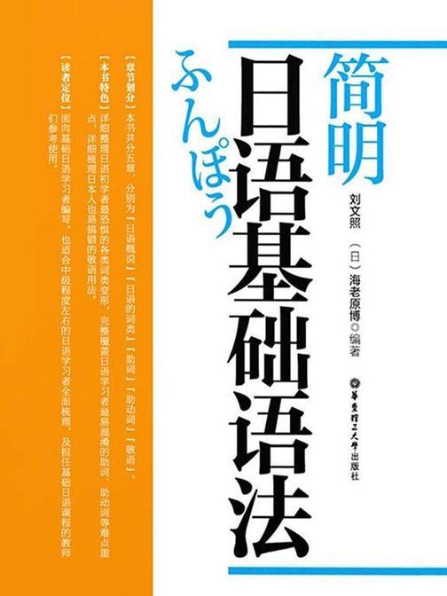 简明日语基础语法