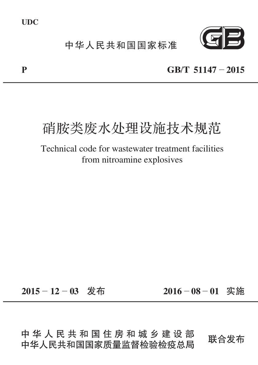 DL/T 5339-2018  火力发电厂水工设计规范