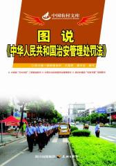 图说《中华人民共和国治安管理处罚法》