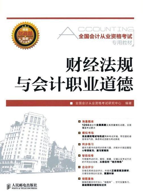 全国会计从业资格考试专用教材——财经法规与会计职业道德