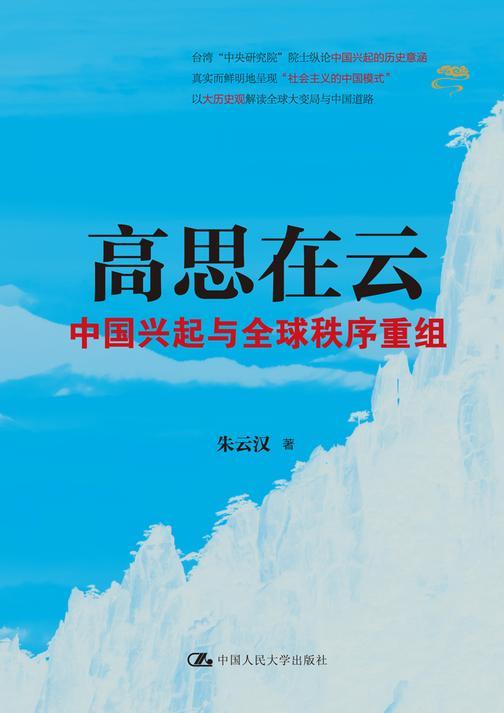 高思在云:中国兴起与全球秩序重组