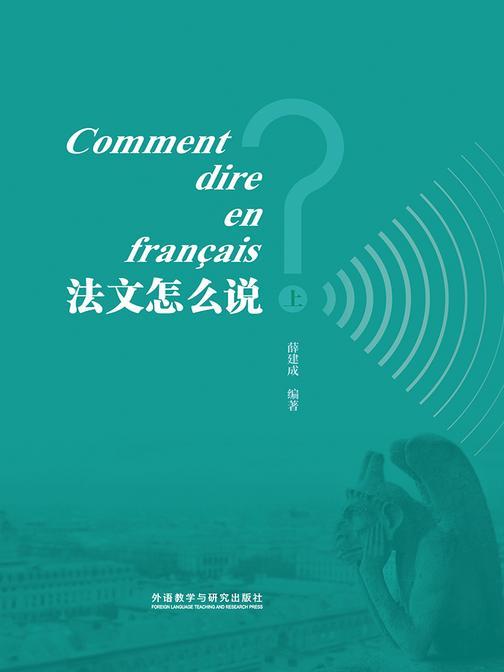 法文怎么说(上)