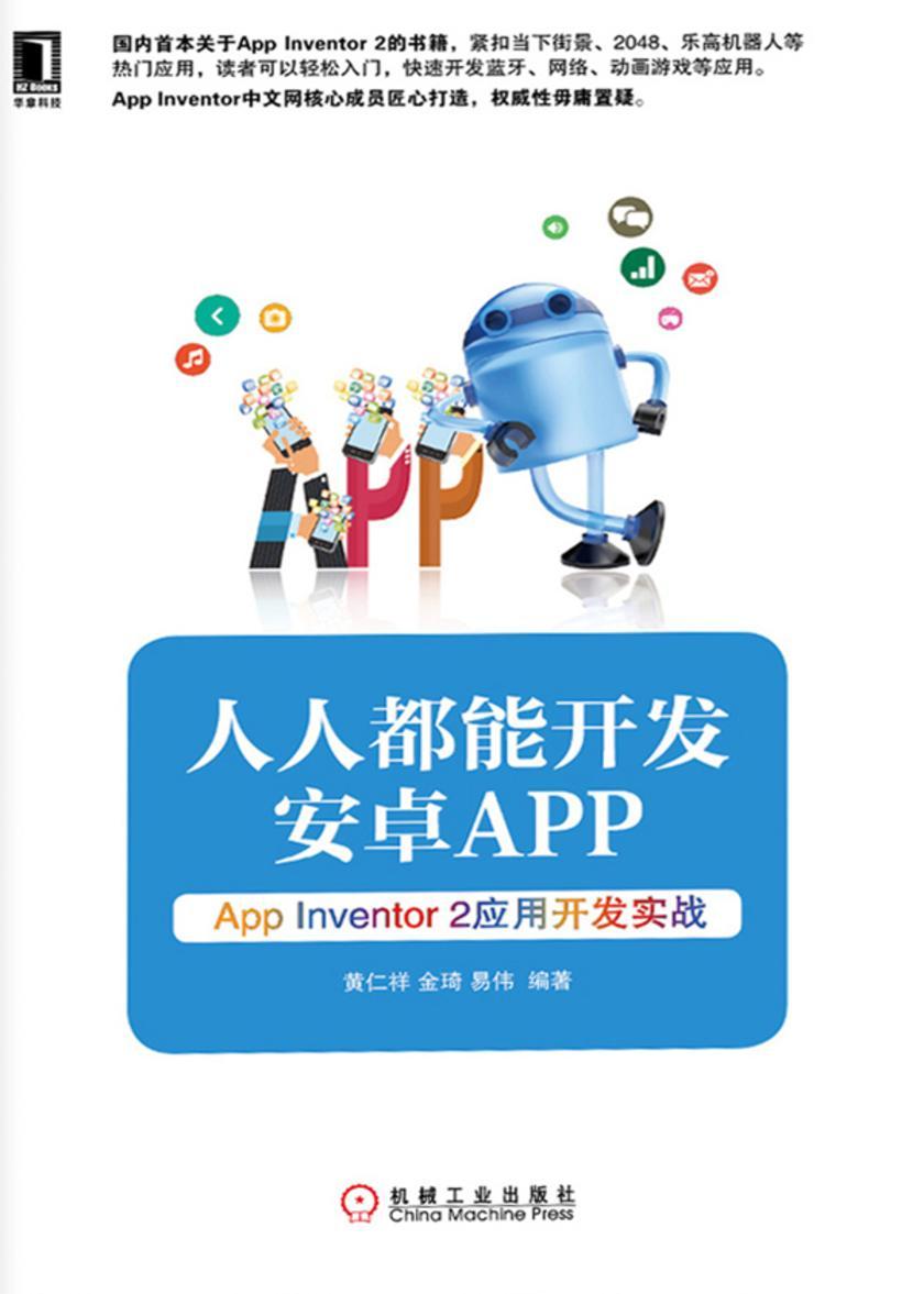 人人都能开发安卓App:App Inventor 2应用开发实战
