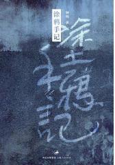 涂鸦手记(试读本)