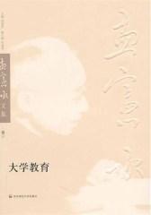 大学教育(孟宪承文集第三卷)