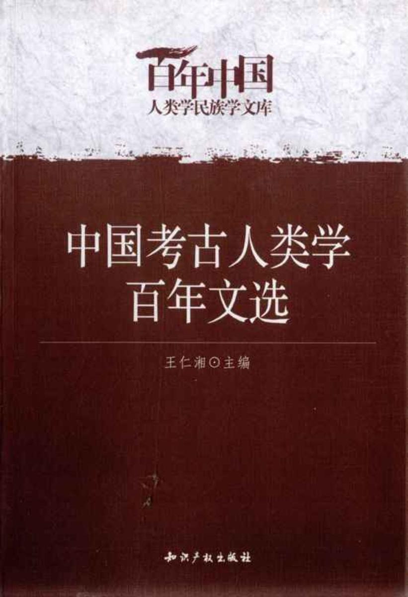 中国考古人类学百年文选