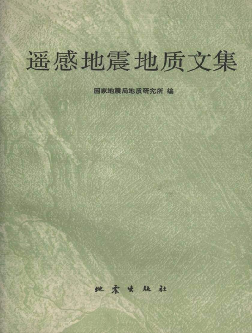 遥感地震地质文集(仅适用PC阅读)