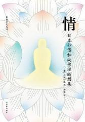 情:日本妙语和尚佛理随想集(试读本)