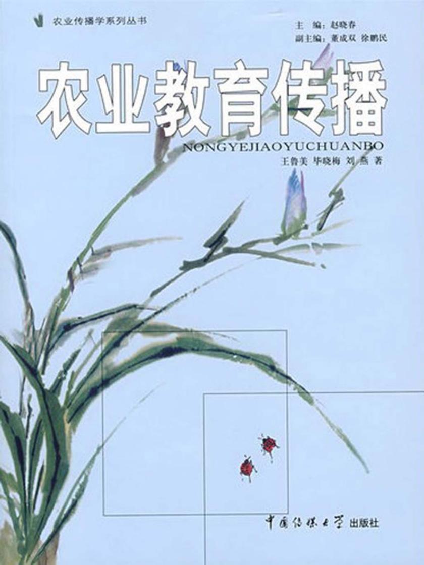 农业教育传播