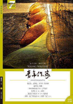青年作家(2014年第7期)(电子杂志)
