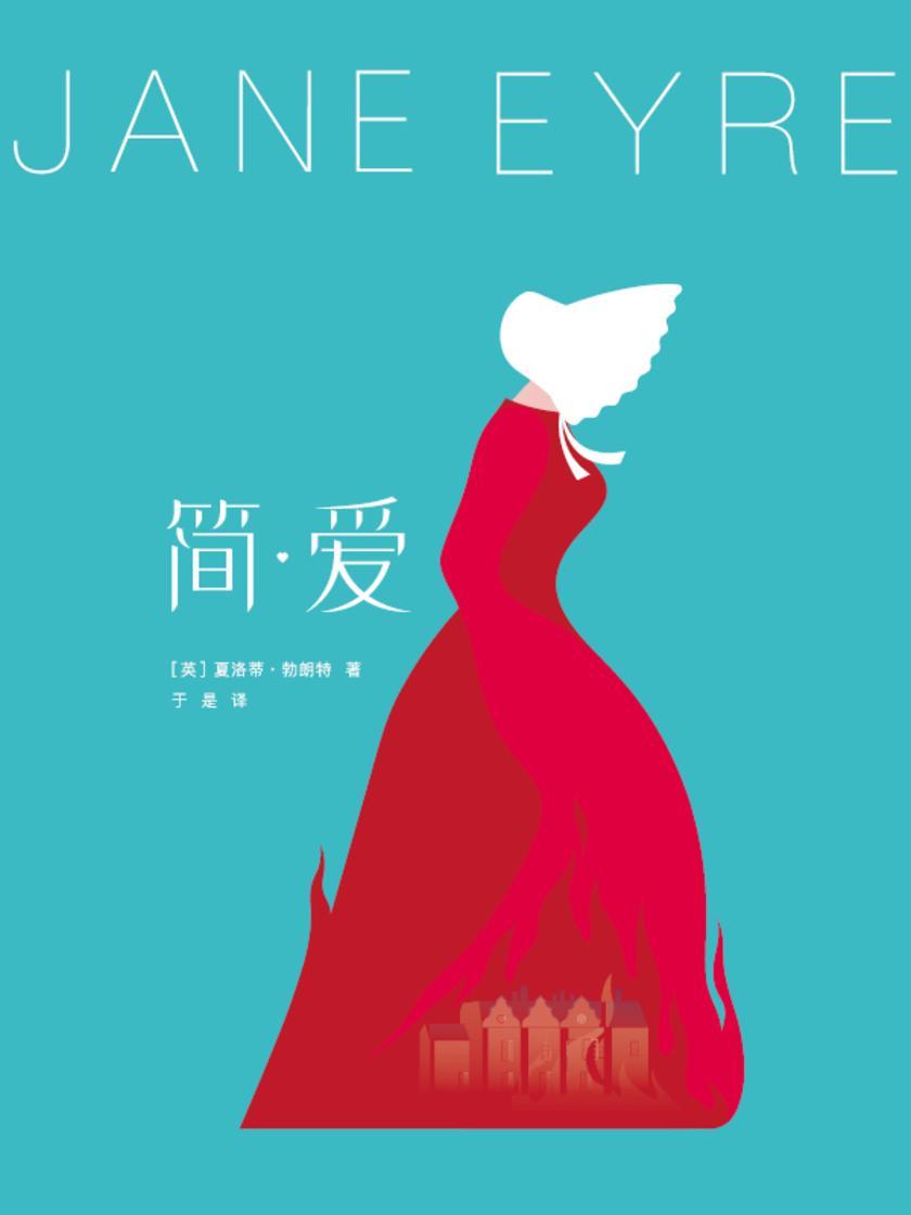 简·爱(作家榜经典文库,感动亿万读者的女性成长小说,入选1-9年级书,全新未删节插图珍藏版)大星文化出品
