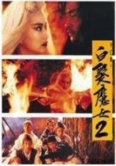 白发魔女传2(影视)