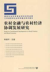 农村金融与农村经济协调发展研究(仅适用PC阅读)