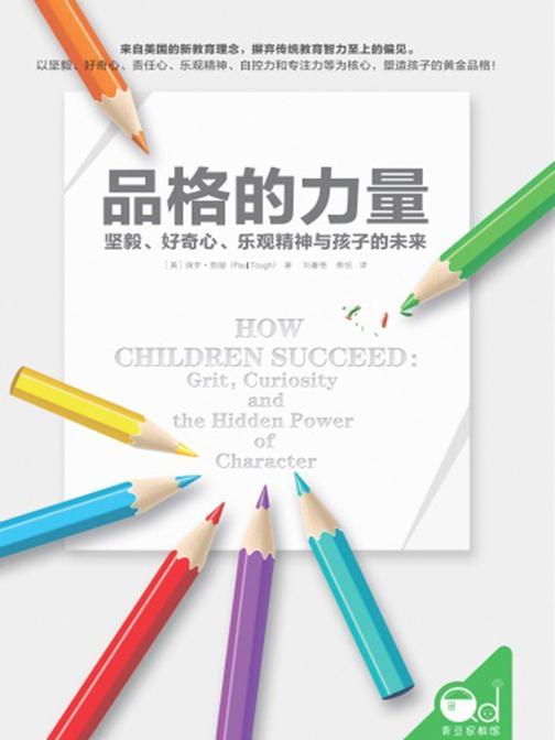 品格的力量:坚毅、好奇心、乐观精神与孩子的未来
