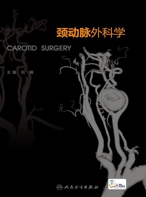 颈动脉外科学