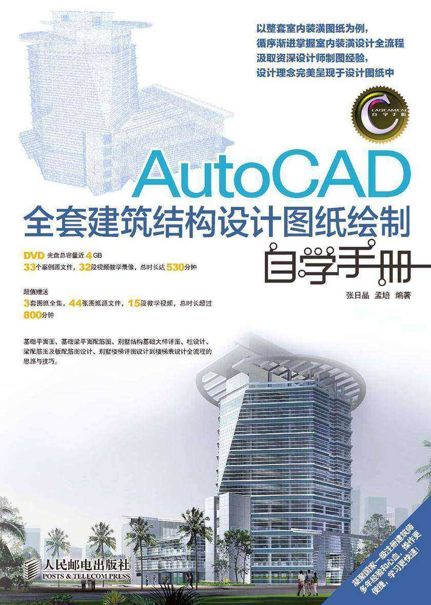 AutoCAD全套建筑结构设计图纸绘制自学手册(光盘内容另行下载,地址见书封底)(仅适用PC阅读)