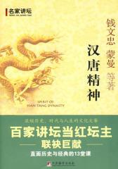汉唐精神——百家讲坛当红坛主联袂巨献(试读本)