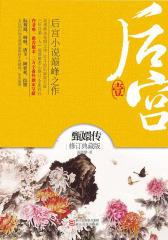 后宫·甄嬛传(修订典藏版)(  部分)(试读本)
