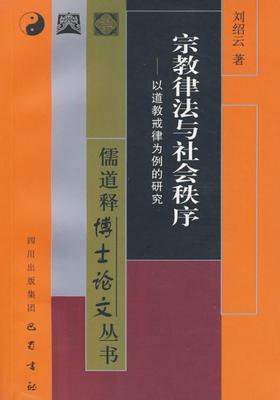 宗教律法与社会秩序——以道教戒律为例的研究(仅适用PC阅读)